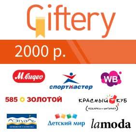 Электронный сертификат Giftery на 2000 рублей