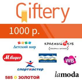 Электронный сертификат Giftery на 1000 рублей
