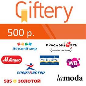 Электронный сертификат Giftery на 500 рублей