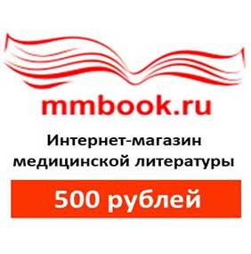 Сертификат в интернет-магазин «Медицинская книга» на 500 рублей