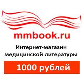 Сертификат в интернет-магазин «Медицинская книга» на 1000 рублей