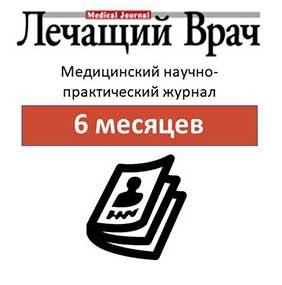 Подписка на электронную версию журнала «Лечащий врач» на 6 месяцев