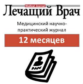 Подписка на электронную версию журнала «Лечащий врач» на 12 месяцев